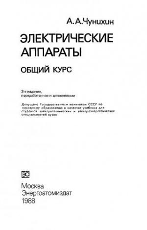 Аудиокнига Электрические аппараты. Общий курс - Чунихин А.А.