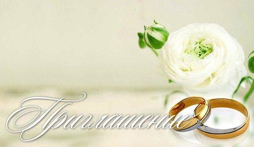 Приглашение_на_свадьбу.jpg