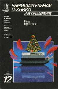 Журнал: Вычислительная техника и её применение - Страница 2 0_144748_709aed3d_orig