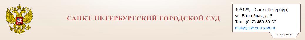 V-logo-sankt-peterburgsky--spb_sudrf_ru