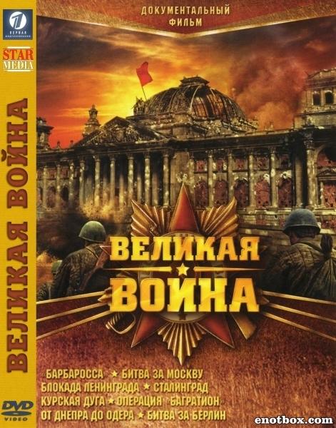 Великая война (1-18 серии из 18) / 2011 / РУ / DVDRip