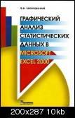 Чекотовский Эдуард Васильевич — Графический анализ статистических данных в Microsoft Excel