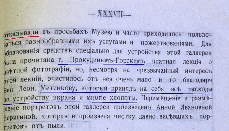 1910. Т.30. Записки УОЛЕ. с.36-37 Отчёт хранителя Короткова за 1909 г.3.jpg