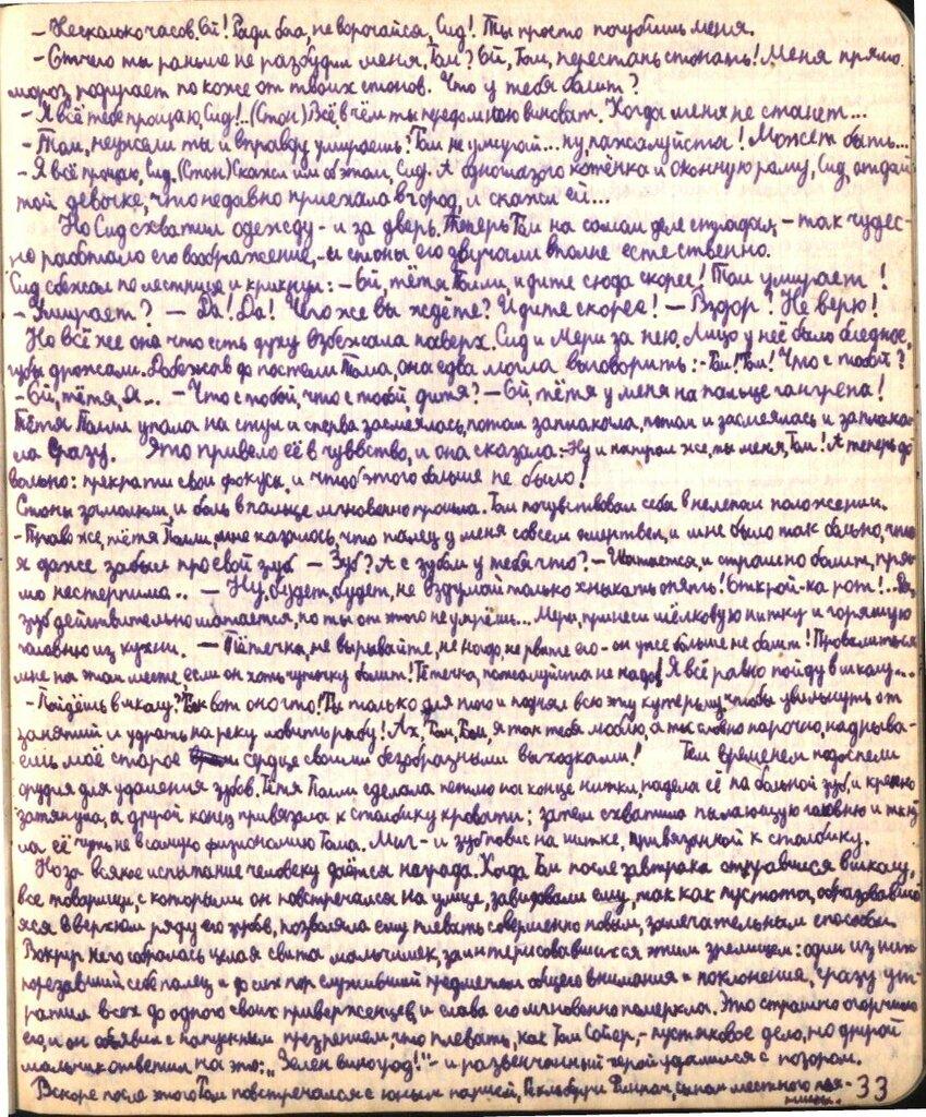 Приключения Тома Сойера. Марк Твен. 033.jpg