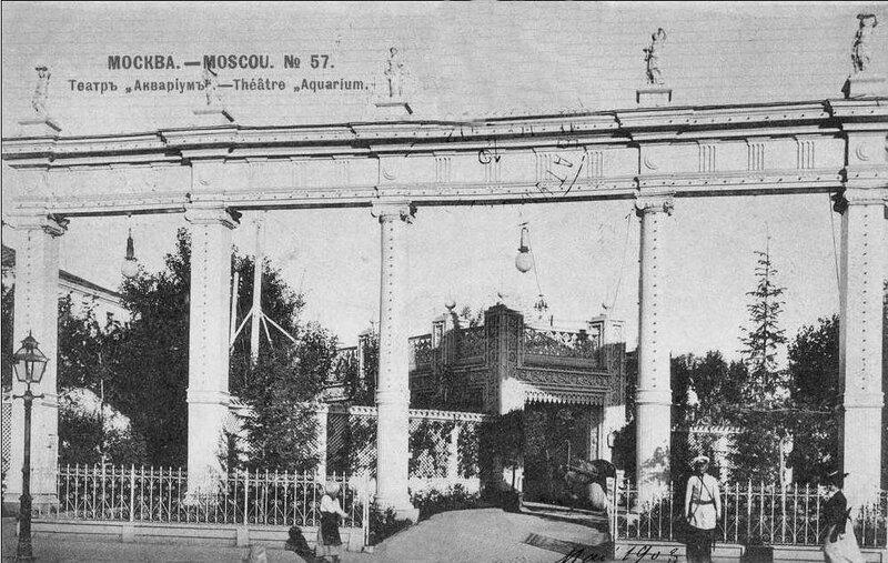 7927 Театр _Аквариум_ Мартин Шерер 1901.jpg