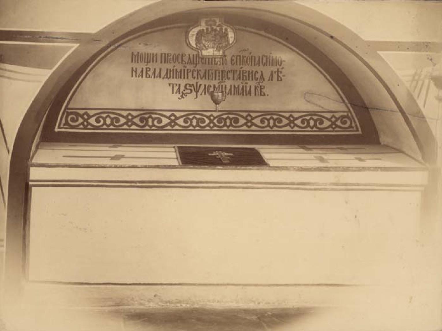 09. Гробница епископа Симона в южной галерее. Аркосолий южной стены (второй от портала) с прямоугольной белокаменной гробницей под плоской крышкой, на цоколе. Зборомирский И.М. 1889–1890