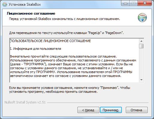 skalabox_license.png