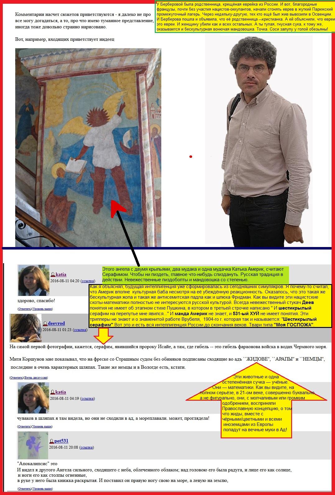 Катька Америк — христианская антисемитка(2)