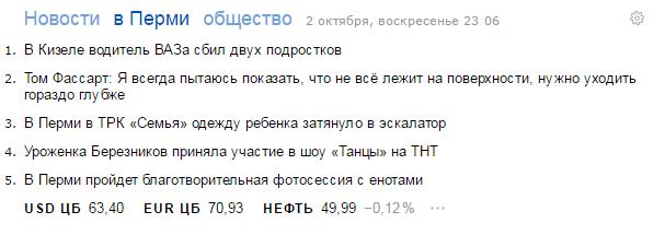 Новость про енотов.png