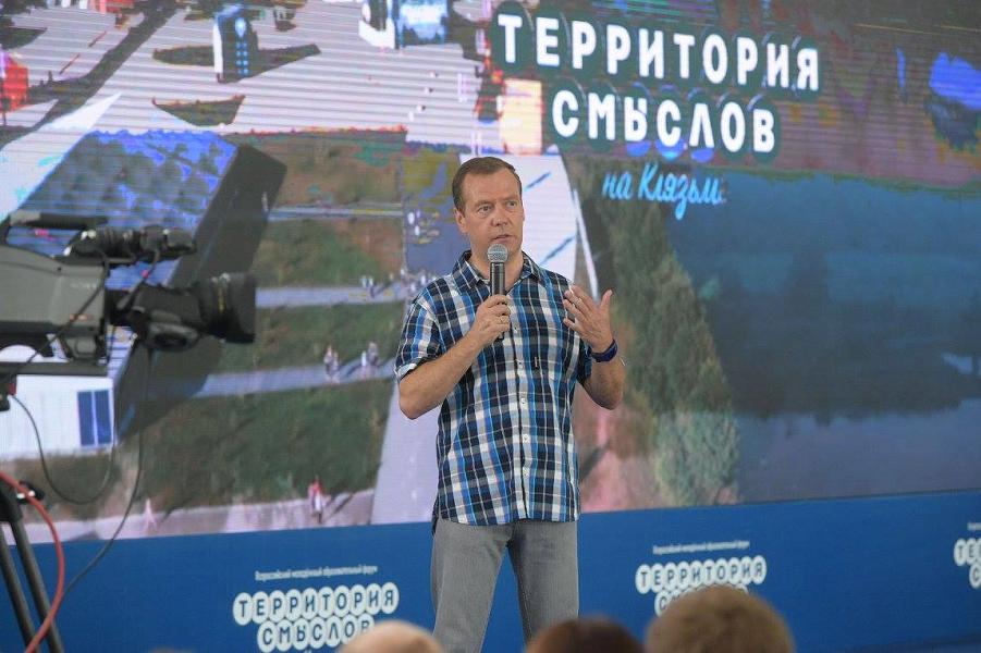 Медведев на Территории смыслов-3 2.08.16.png