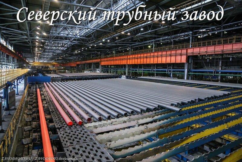 Северский трубный завод.jpg