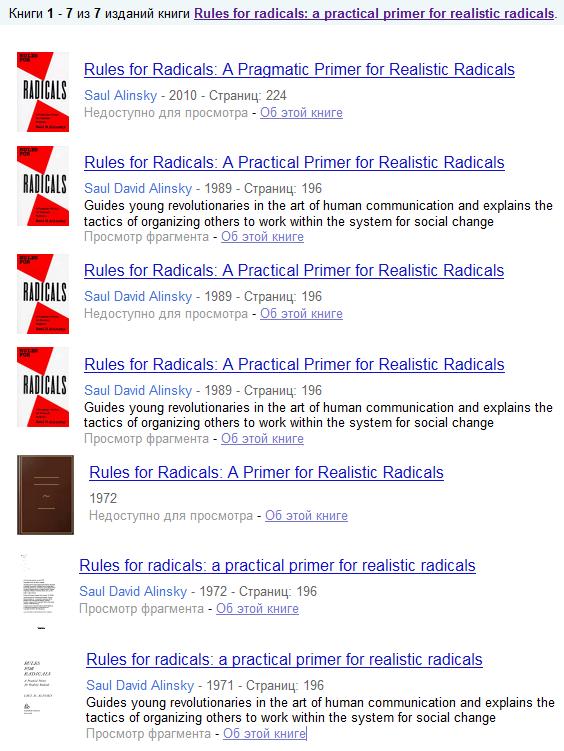 7 изданий книги Rules for radicals- a practical primer for realistic radicals