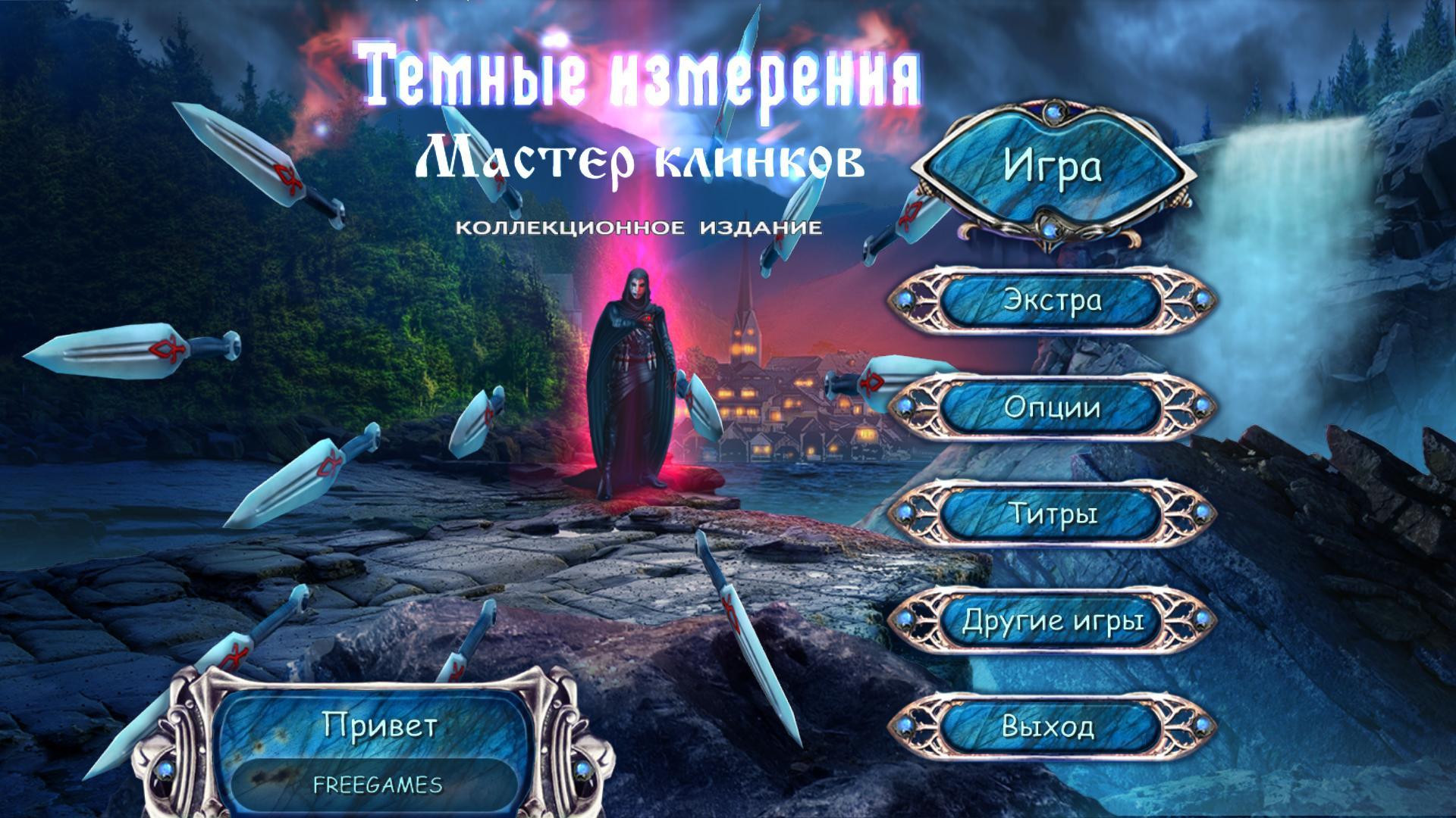 Темные Измерения 7: Мастер клинков Коллекционное издание | Dark Dimensions 7: Blade Master CE (Rus)