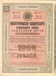 Нижегородско-Самарский Земельный банк. 1000 рублей. 1913 год