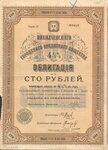 Николаевское Гродское Кредитное Общество. 100 рублей