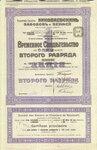 Акционерное общество Николаевских  заводов и верфей   1903 год