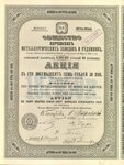 Общество керченских металлургических заводов и рудников 1899 год