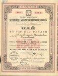 Товарищество Ситковецкого сахарного и рафинадного завода   1905 год