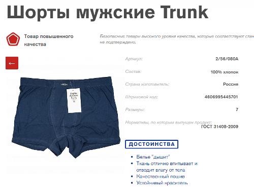 Роскачество признало мужские трусы Aleksandr Dunaevskiy иMark Formelle небезопасными