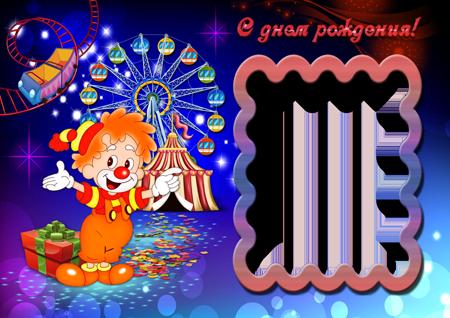 Фоторамка с рыжым клоуном и каруселями на День рождения ребенку