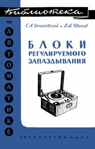 Серия: Библиотека по автоматике 0_149248_dde0ca2c_orig