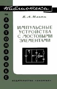 Серия: Библиотека по автоматике - Страница 6 0_14b6a2_61a49940_orig