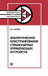 Серия: Библиотека по автоматике - Страница 27 0_15801d_d1112408_orig