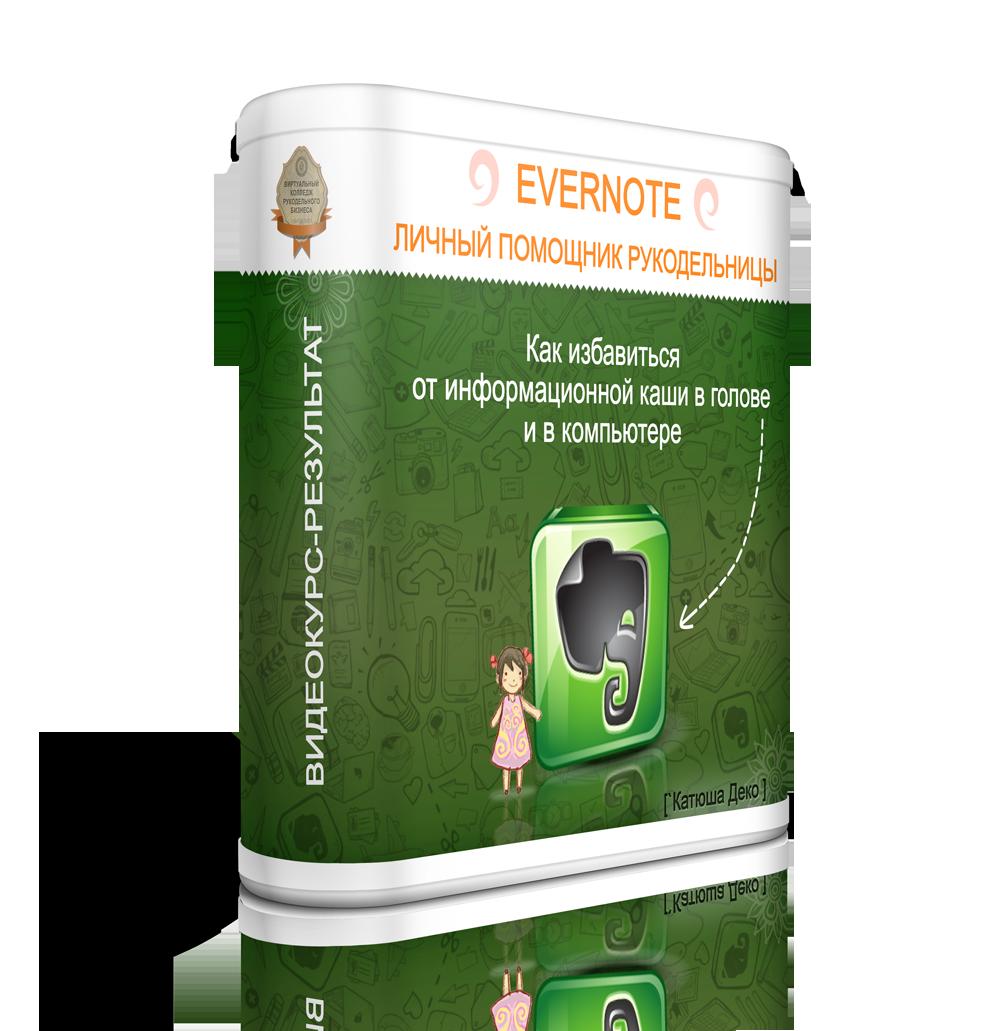 evernote - эверноут для рукодельницы