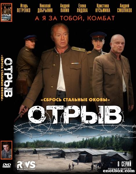 Отрыв (1-8 серии из 8) / 2011 / РУ / DVDRip