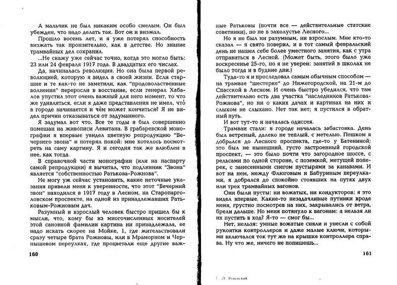 Л Успенский 003.jpg