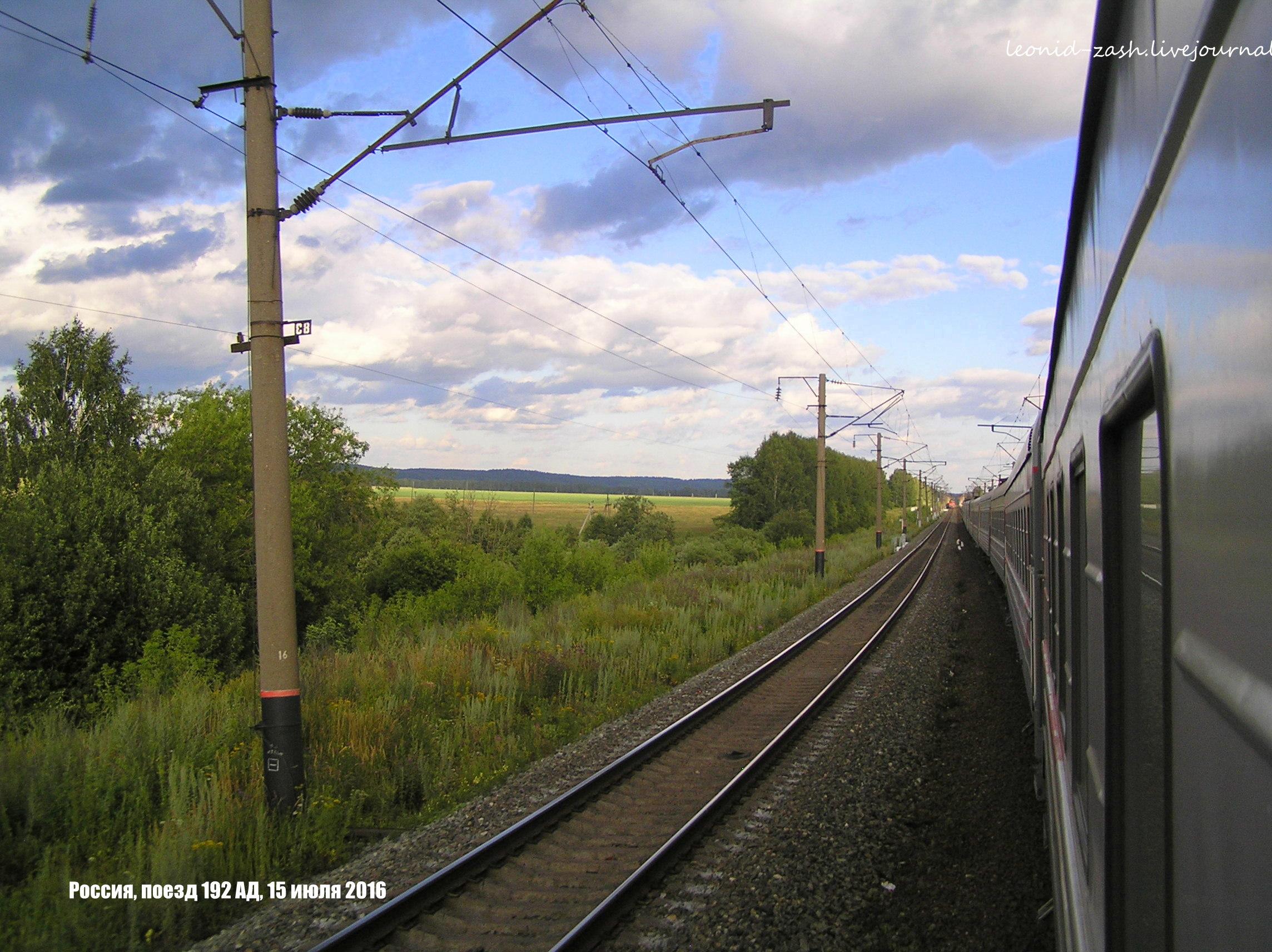 РЖД поезд 192АД 26.JPG