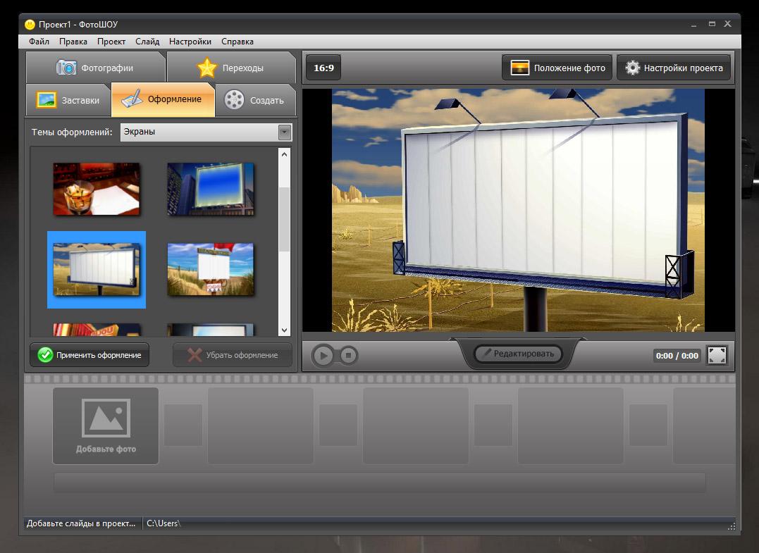 дизайн фасадов программы для айфон создания роликов из фото увидели вооруженных людях