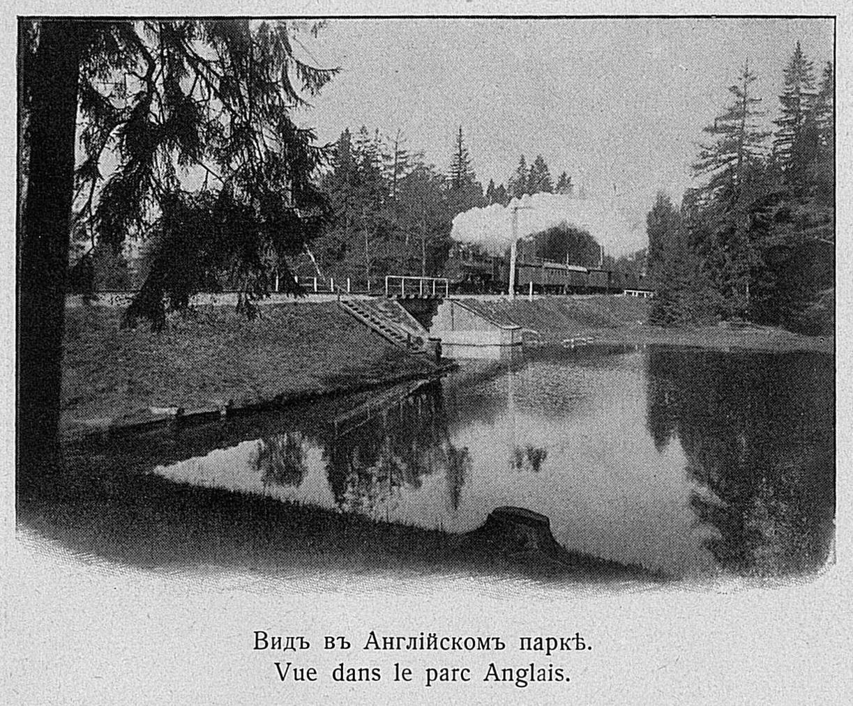 Железнодорожный мост в Английском парке