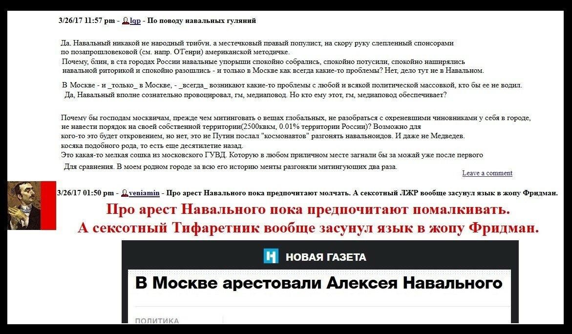 Стукач, Сексоты, Провокатор, опозиция, Навальный