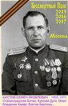 Дедушка Семен 1971_2.jpg
