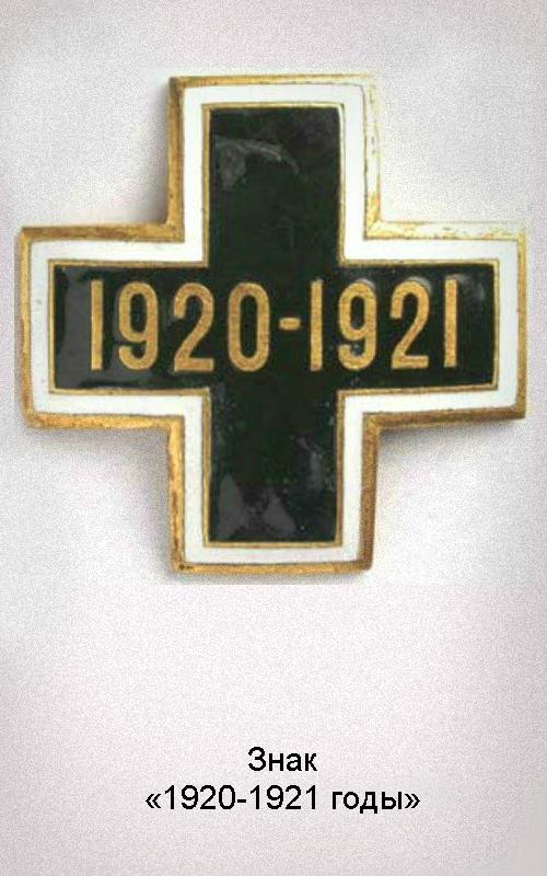 Знак эвакуированных «1920-1921 годы»