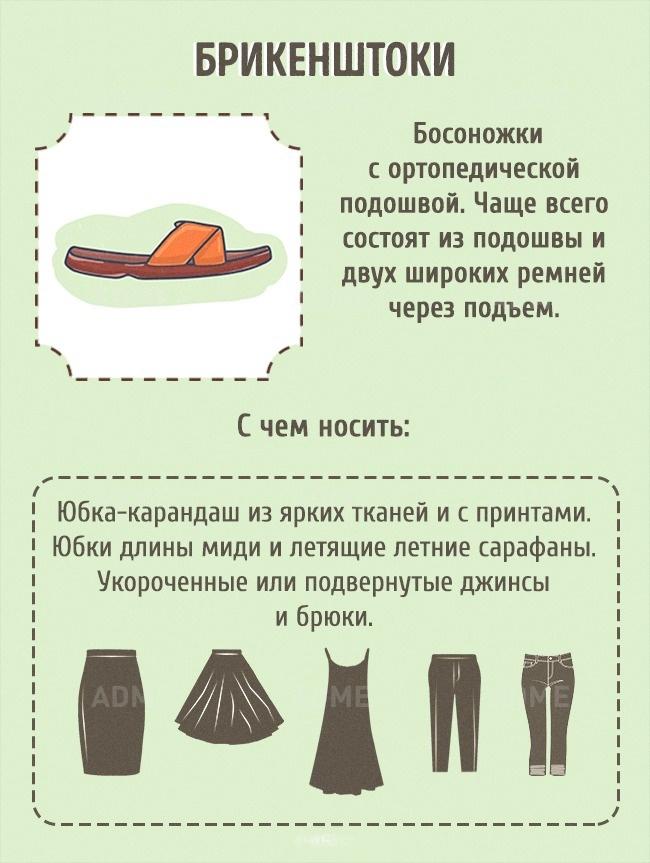 обувь-с-чем-сочетать10.jpg