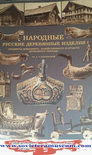 rus-wooden-1_sovieteramuseum.jpg