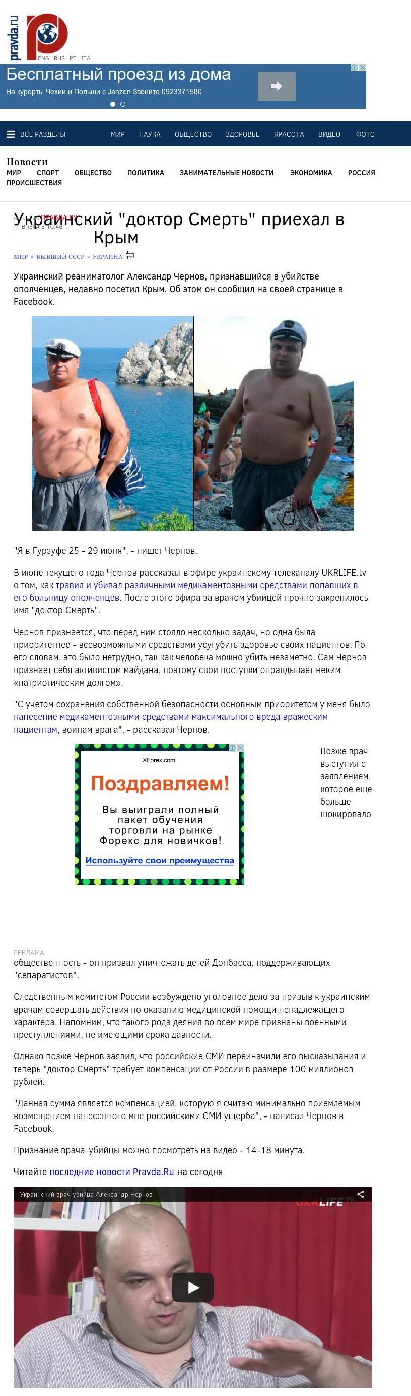 Александр Чернов - УКРОАМЕРИКАНСКИЙ МЕНГЕЛЕ посетил Крым.