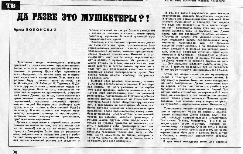 1980 Огонёк 05001.jpg
