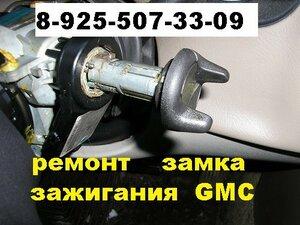 ремонт замка зажигания шевроле тахо gmc hummer 2.jpg
