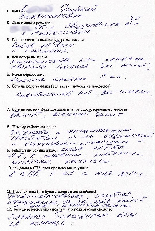 BDV_anketa.jpg