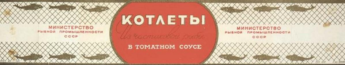 1950-е. Образец дизайна этикетки консервов «Котлеты из частиковой рыбы. В томатном соусе». Мин. рыбной пром-ти СССР.