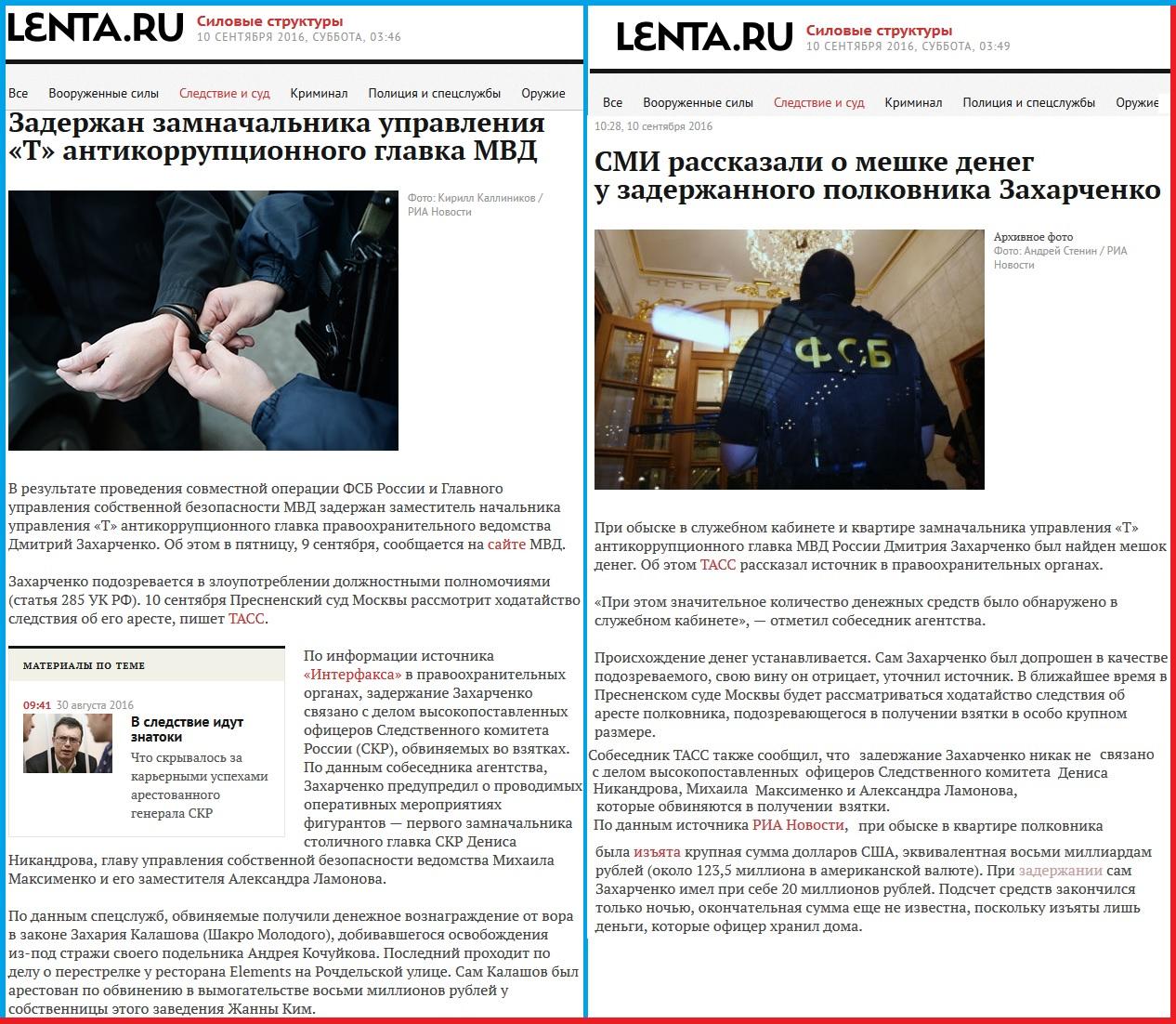 У полковника Захарченко московской полиции нашли дома 123 миллиона долларов(восемь миллиардов рублей)