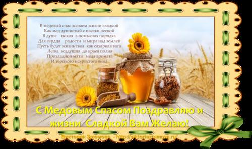 Поздравительная открытка с Медовым Спасом