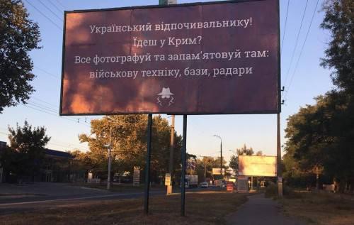 """Фотографируйте все: Украинских отдыхающих, едущих в Крым, """"потролили"""" шпионскими надписями"""