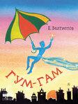 NM Veltistov Gum-Gam Cover.indd