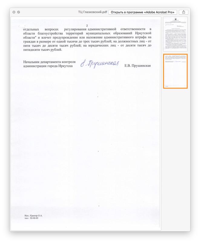 ТЦ Глазковский (02).png
