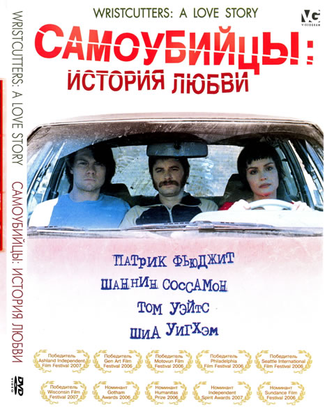 Самоубийцы: История любви / Wristcutters: A Love Story (2006/DVDRip)
