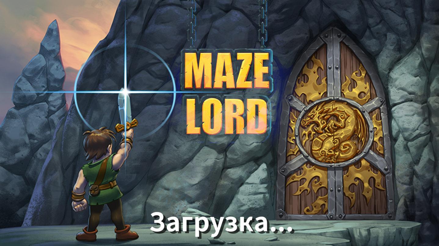 Maze Lord (Rus)